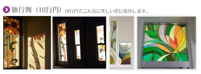 施工例(10万円)