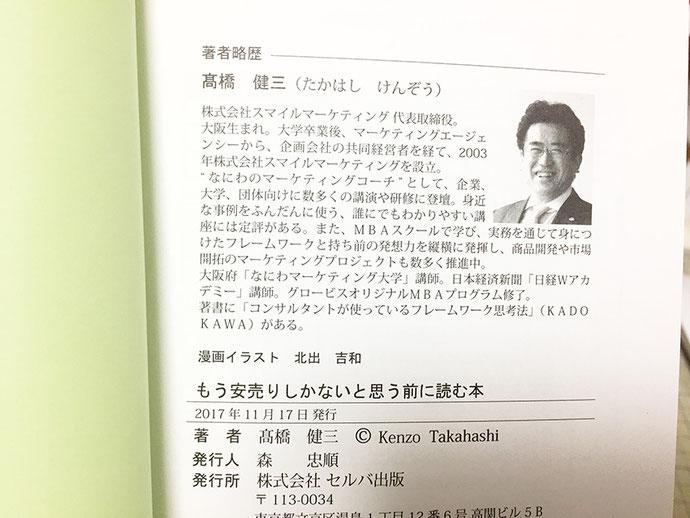 出版本のマンガ挿絵 奥付に名前が!