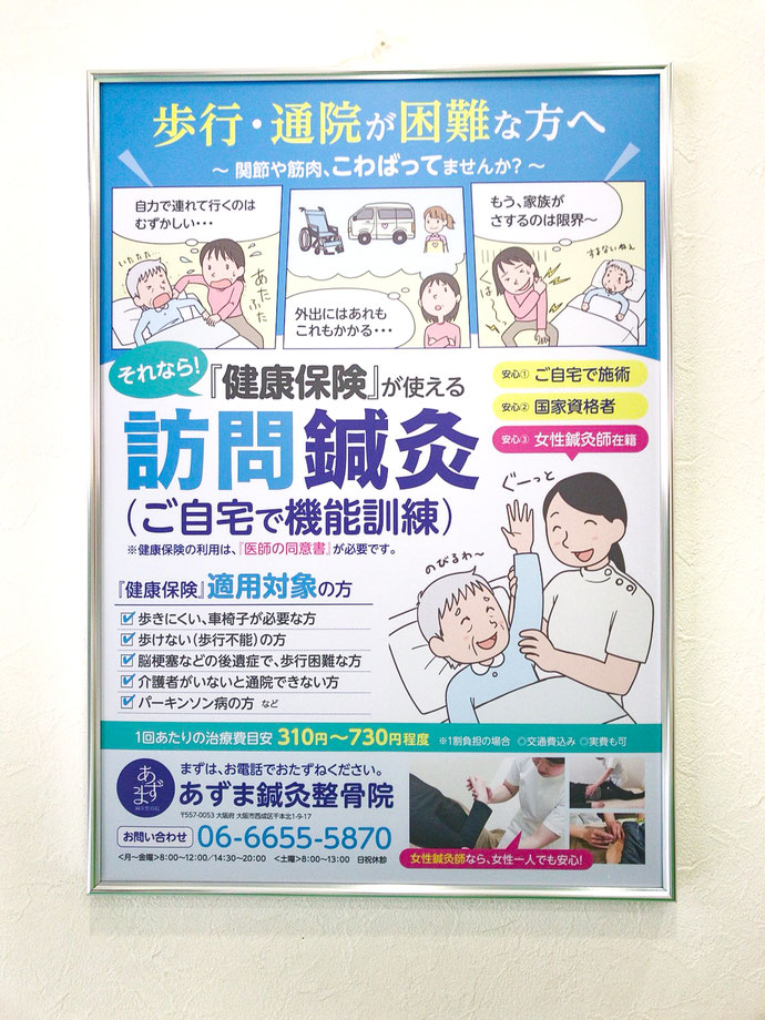 訪問鍼灸まんがポスター(訪問機能訓練まんがポスター)