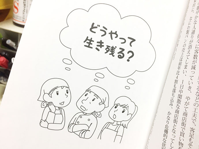 出版本のマンガ挿絵