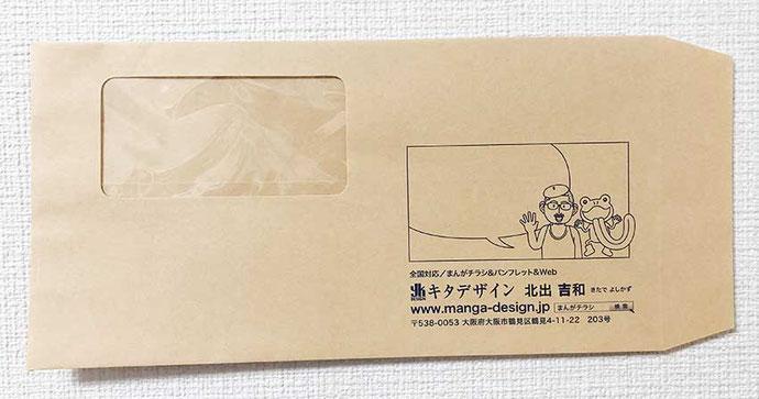キタデザインの似顔絵スタンプ封筒