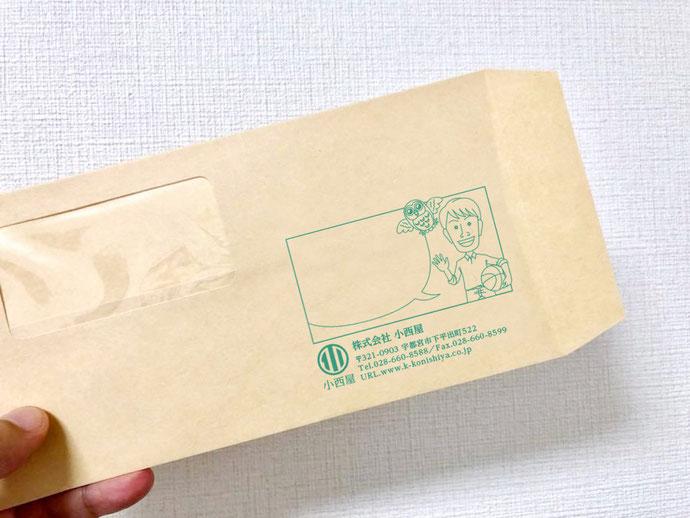 マンガ封筒