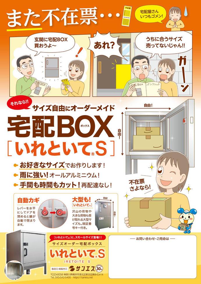 宅配BOXのまんがチラシ、完成です!