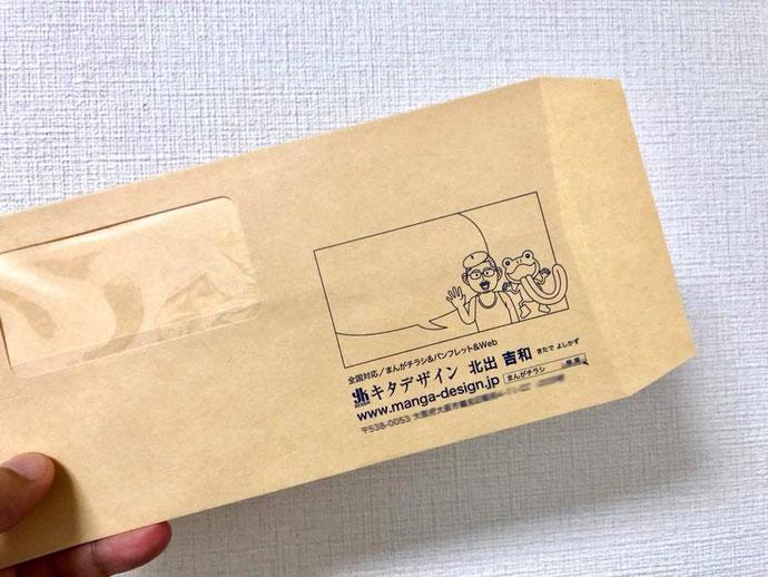 請求書を入れるマンガ封筒