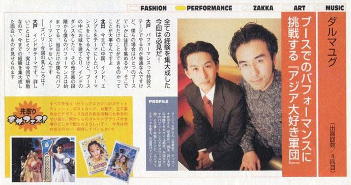 雑誌フロムAのインタビュー(左がボクです)