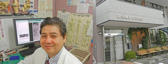 小川町の飯塚整形外科医院