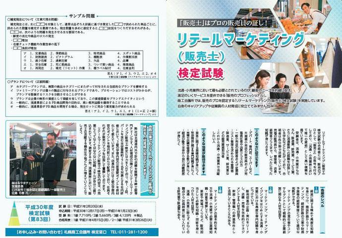 リテールマーケティング(販売士)紹介 札幌商工会議所会報