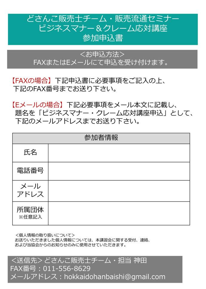 札幌開催 ビジネスマナー&クレーム応対講座チラシ①