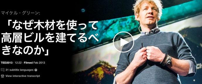 TEDウェブサイト(マイケル・グリーン「なぜ木材を使って高層ビルを建てるべきなのか」)より