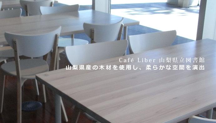 Café Liber 山梨県立図書館