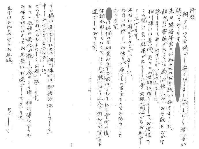 うつ病で1級 先日障害年金のお知らせのお手紙が届きました。相川様には長い間、色々とお世話になりましてこのように良い結果が出ました事、家族一同心から御礼申し上げます。