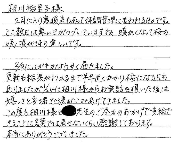 横浜駅すぐ 障害年金の更新「障害状態確認届」の結果がわかるまで半年近くかかり