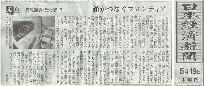 ベイジアコイン日経新聞
