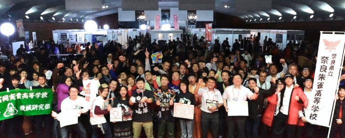 全日本製造業世界コマ大戦2015 集合写真