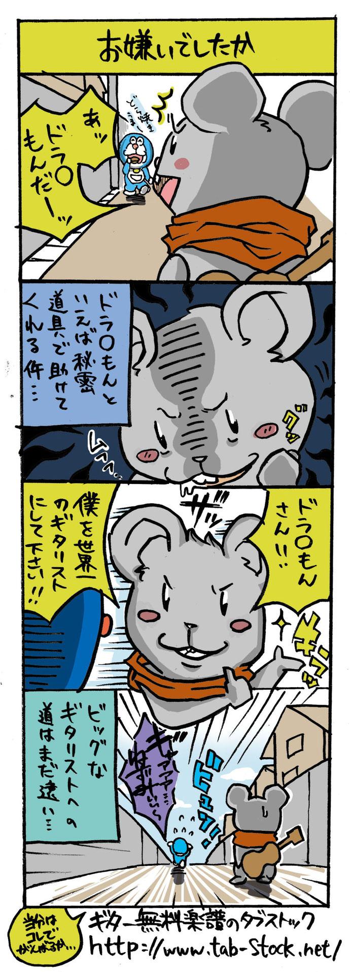 タブストック ウッドくんの4コマ漫画②