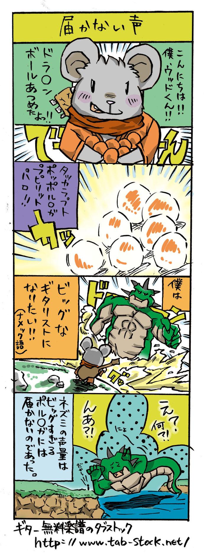 タブストック ウッドくんの4コマ漫画①