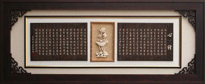 Das Herzsutra. Ein elementarer Text des Chan und des Zen-Buddhismus
