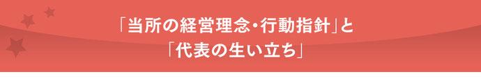 大阪Star Member(スタメン)公認会計士・税理士事務所 代表の生い立ちと理念