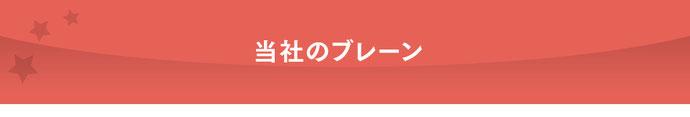 大阪Star Member(スタメン)公認会計士・税理士事務所 当社のブレーン