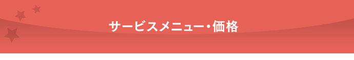 大阪Star Member(スタメン)公認会計士・税理士事務所のサービスメニュー、価格、料金