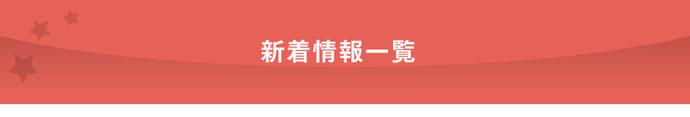 大阪Star Member(スタメン)公認会計士・税理士事務所の新着情報