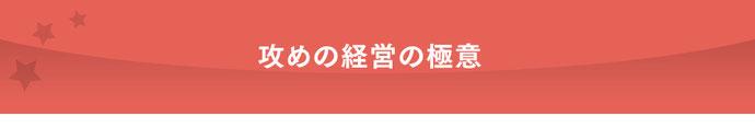 大阪Star Member(スタメン)公認会計士・税理士事務所 攻めの経営の極意