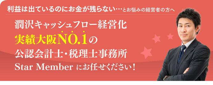 利益は出ているのにお金が残らないとお悩みの経営者の方へ/潤沢キャッシュフロー経営化実績大阪NI.1の公認会計士・税理士事務所Star Memberにお任せください!