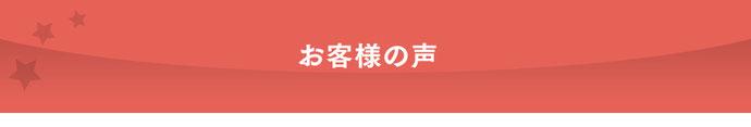 大阪Star Member(スタメン)公認会計士・税理士事務所 お客様の声