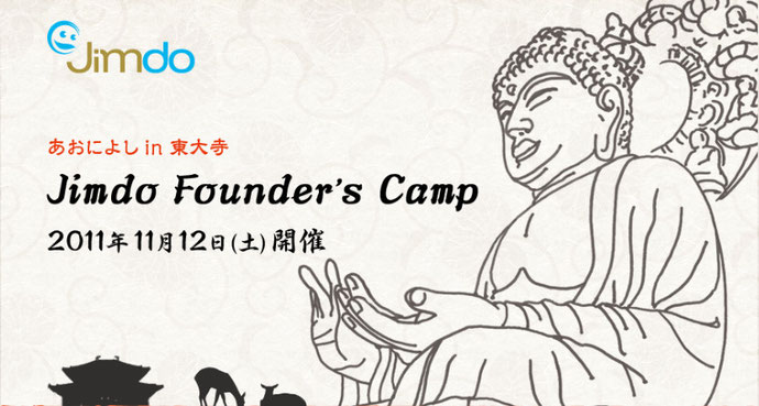 東大寺 Jimdo Founder's Camp