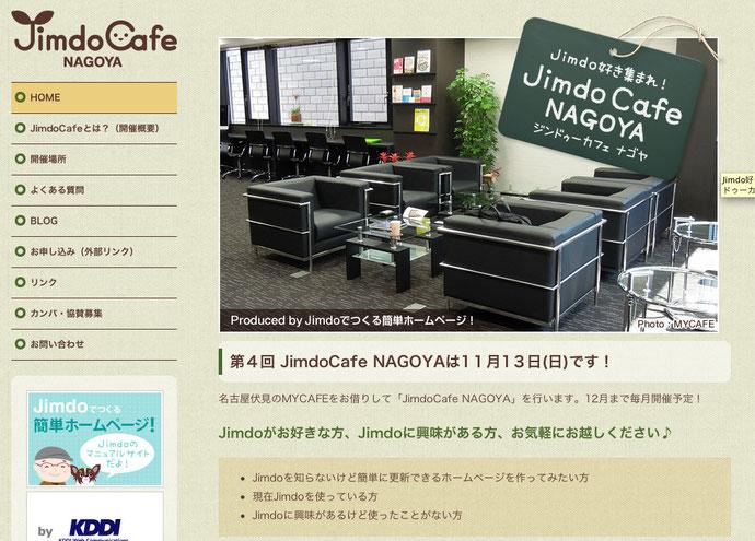 Jimdo Cafe名古屋のWebサイト