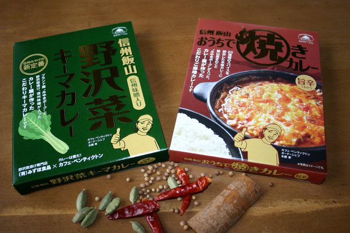 焼きカレー & 野沢菜キーマカレー