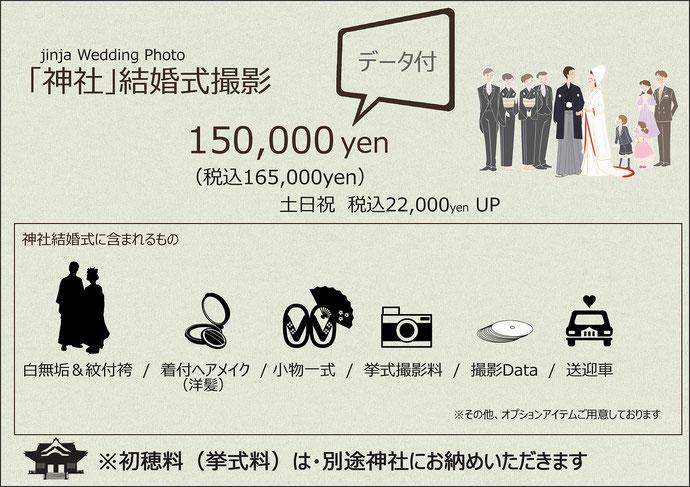神社挙式結婚式のプラン価格になっております