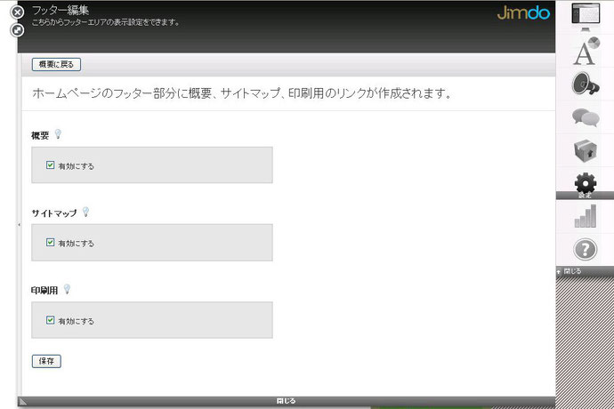 Jimdoフッター編集画面