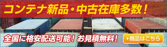 コンテナ営業エリア:岐阜 愛知 三重 静岡 滋賀を中心に全国配送!