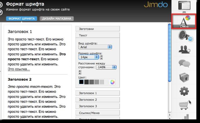 Подбор шрифта на сайте Jimdo