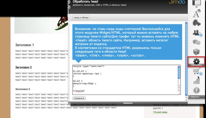 Изменение CSS в сайте  на Jimdo