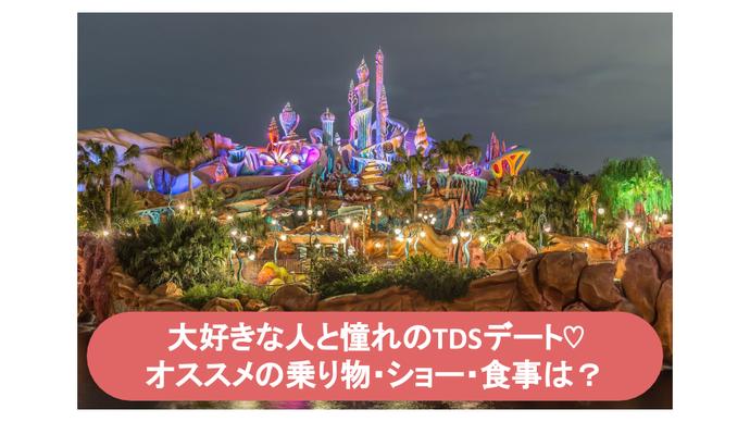Disney Sea date
