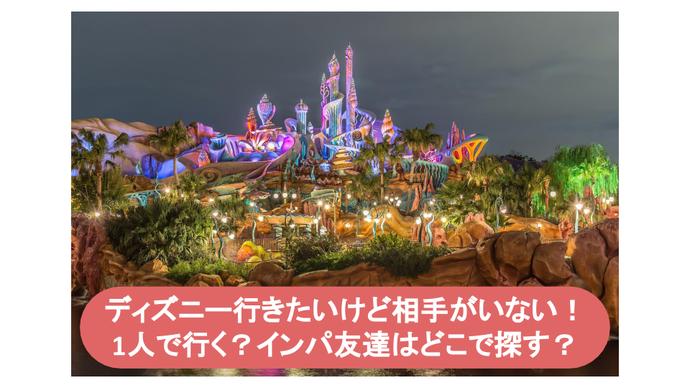 ディズニー行きたい