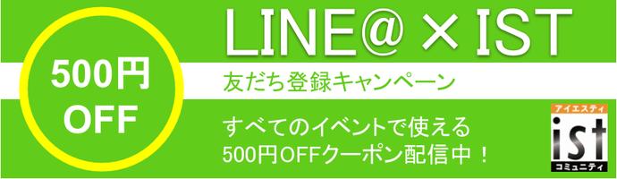 LINEお友だち登録キャンペーン