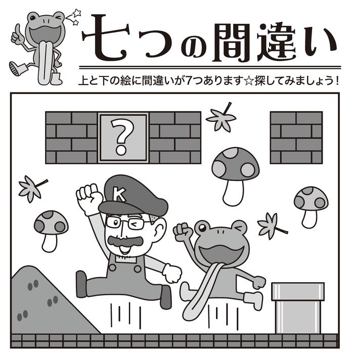 お得意様限定のニュースレター いきぬき新聞 第7号