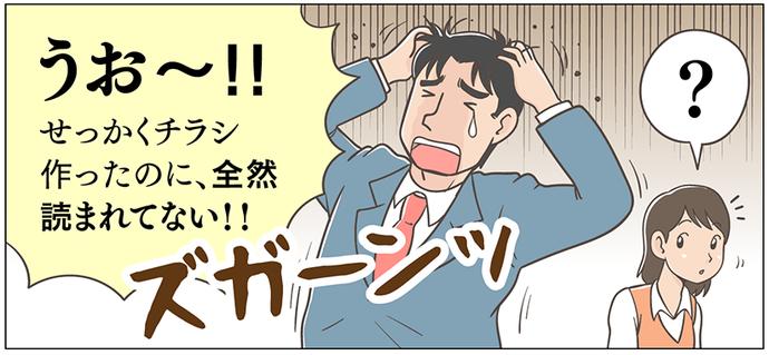 読まれるマンガチラシ・マンガパンフレット・マンガWEBページ制作(全国OK)キタデザインのマンガ2