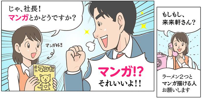 読まれるマンガチラシ・マンガパンフレット・マンガWEBページ制作(全国OK)キタデザインのマンガ3