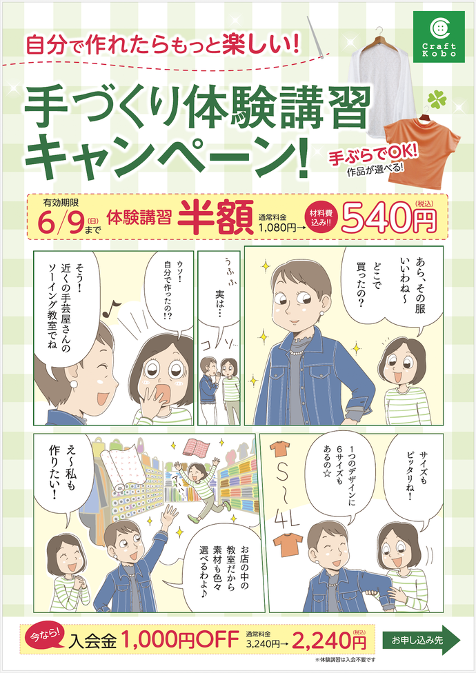 TOKAIさま 漫画チラシ