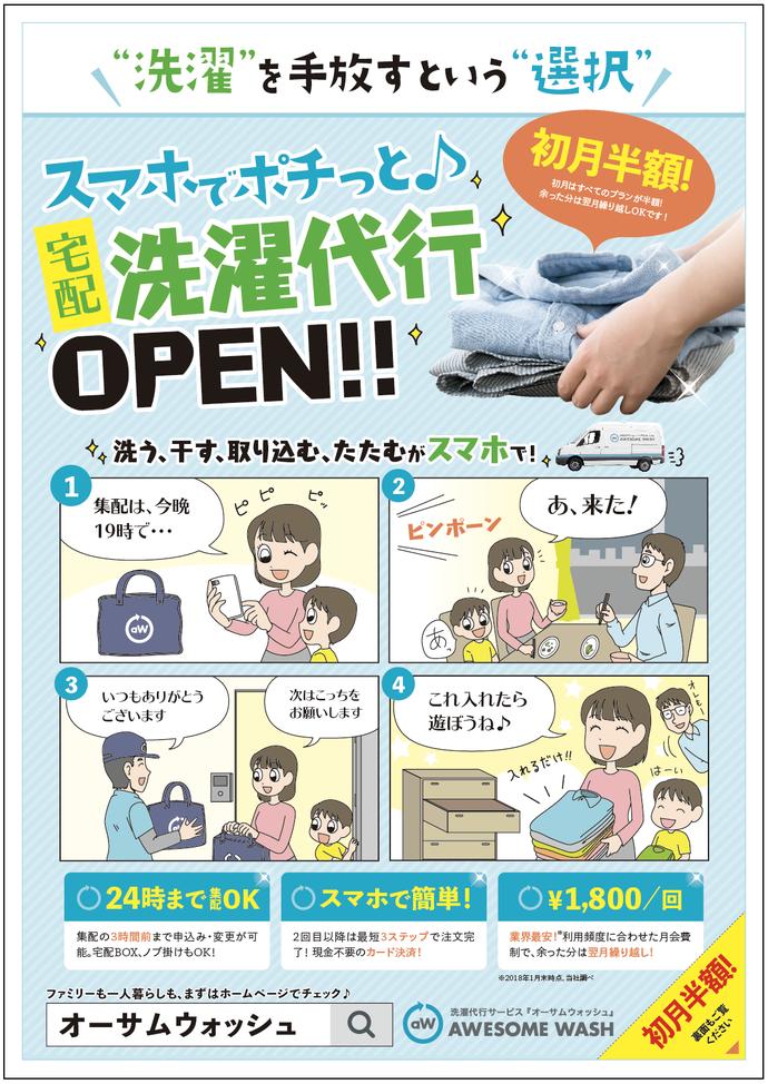 【新宿】月額制の「宅配洗濯サービス」まんがチラシ 表面