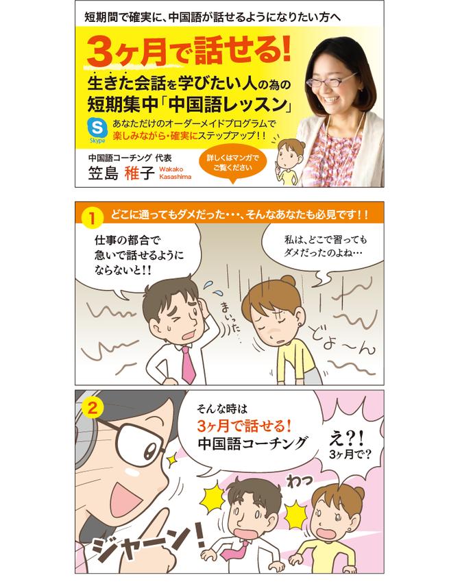 中国語コーチングさま 漫画名刺の表面と折