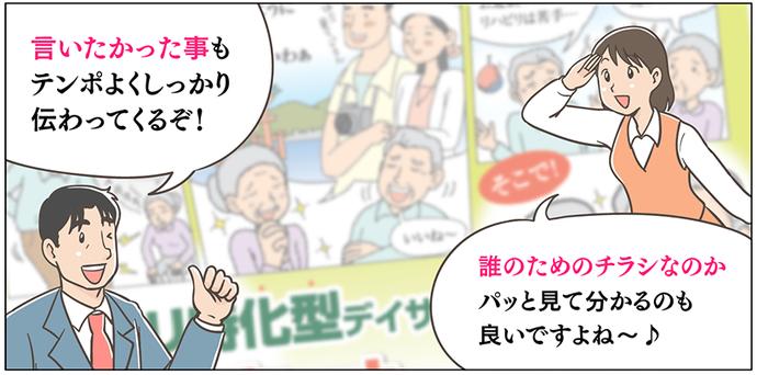読まれるマンガチラシ・マンガパンフレット・マンガWEBページ制作(全国OK)キタデザインのマンガ7