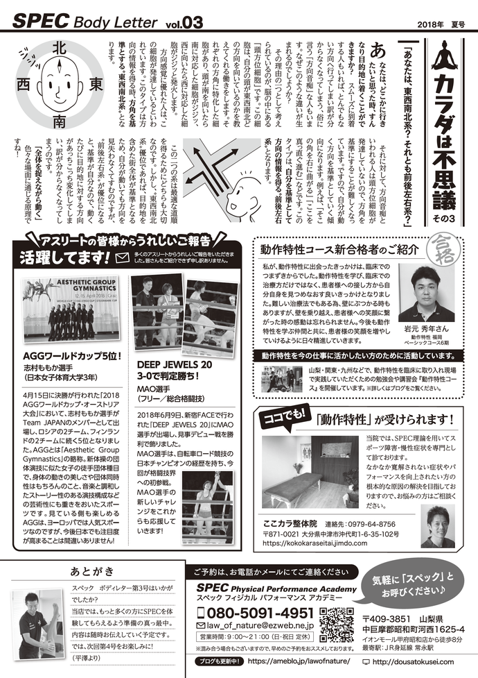 SPEC マンガニュースレター