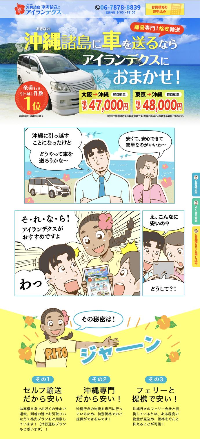 沖縄車両輸送 ホームページに差し込む漫画 1