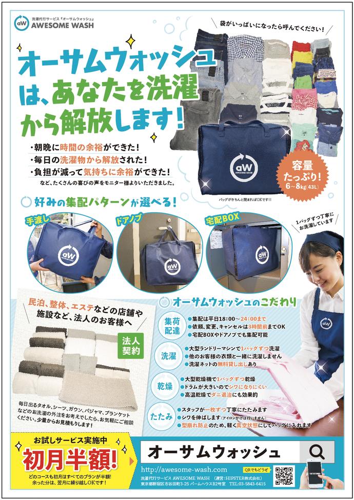 【新宿】月額制の「宅配洗濯サービス」まんがチラシ うら