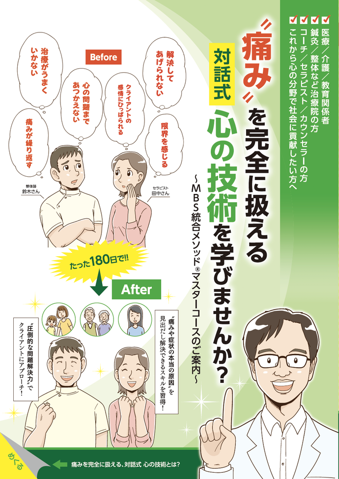 MBS統合メソッド 漫画マンフレット1